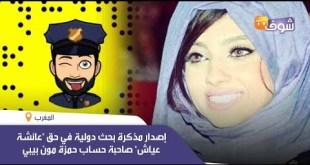 """إصدار مذكرة بحث دولية في حق """"عائشة عياش"""" صاحبة حساب حمزة مون بيبي"""
