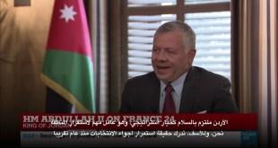 مقابلة جلالة الملك عبدالله الثاني مع قناة فرانس 24 #الأردن