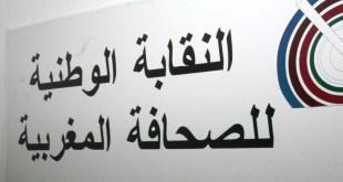 النقابة الوطنية للصحافة المغربية بجهة مراكش آسفي تستنكر إهانة مهنة الصحافة والصحافيين و تطالب بتفعيل القانون والحد من الفوضى والتسيب