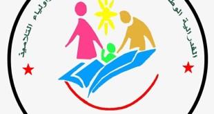 لفدرالية الإقليمية الوطنية المغربية لجمعيات أمهات وآباء وأولياء التلاميذ بالخميسات