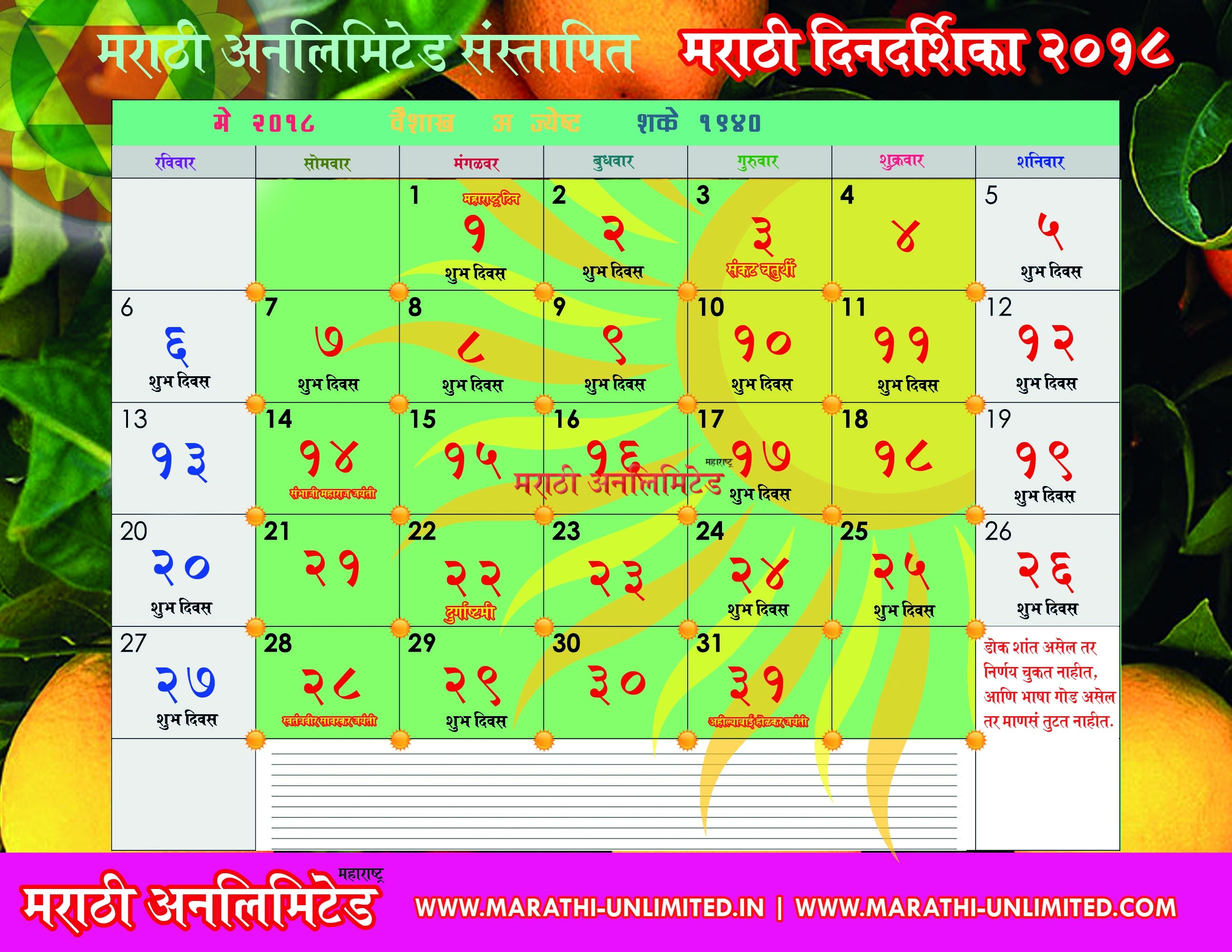 Pdf mahalaxmi calendar
