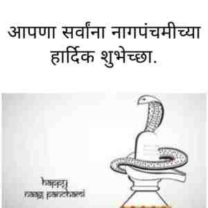 Nag Panchami Wishes in Marathi