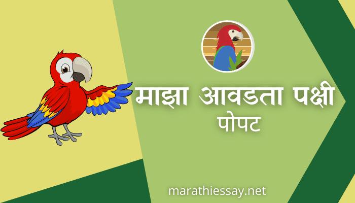 'माझा आवडता पक्षी' मराठी निबंध Essay On My Favorite Bird In Marathi