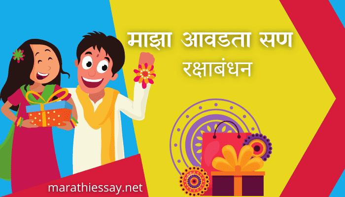 माझा आवडता सण रक्षाबंधन मराठी निबंध Essay on My Favorite Festival in Marathi