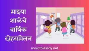 माझ्या शाळेचे वार्षिक स्नेहसंमेलन मराठी निबंध Essay on Annual Day Celebration in your School in Marathi