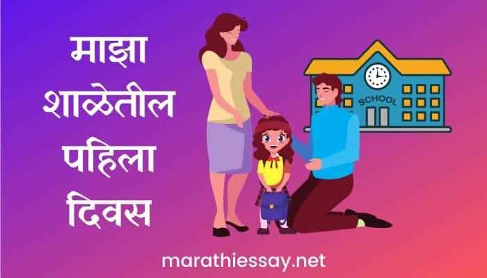 माझा शाळेतील पहिला दिवस मराठी निबंध Essay on First Day of My School in Marathi