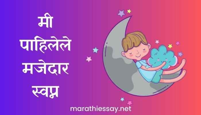 मी पाहिलेले मजेदार स्वप्न मराठी निबंध Essay on My Funniest Dream in Marathi