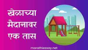 खेळाच्या मैदानावर एक तास मराठी निबंध Essay on My School Playground in Marathi