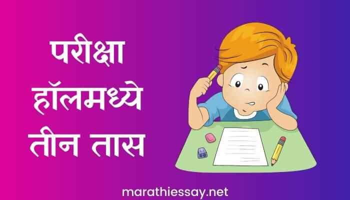 परीक्षा हॉलमध्ये तीन तास मराठी निबंध Essay on Three Hours in Examination Hall in Marathi