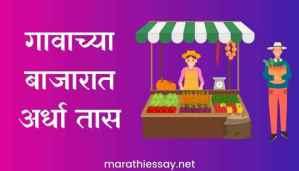 गावाच्या बाजारात अर्धा तास मराठी निबंध Essay on the Village Market in Marathi