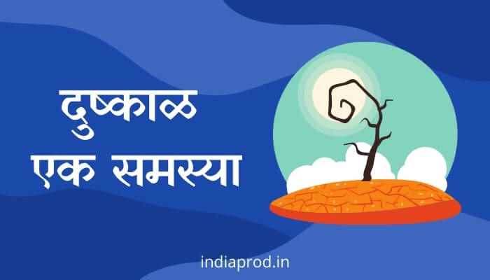 दुष्काळ एक समस्या मराठी निबंध Essay on Drought in Marathi
