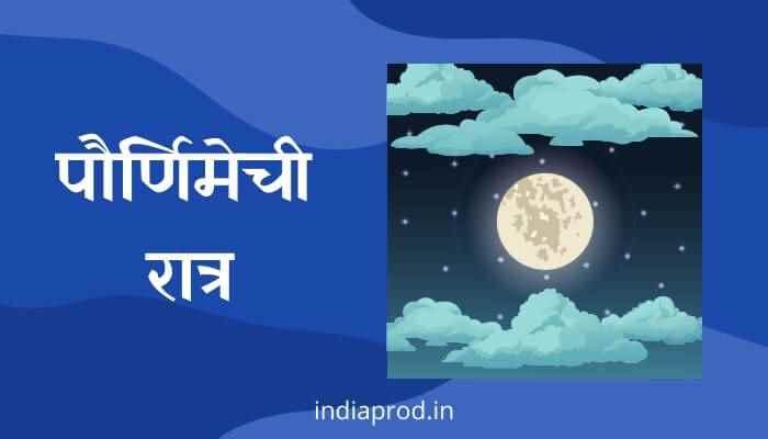 पौर्णिमेची रात्र मराठी निबंध Essay on Full Moon Night in Marathi
