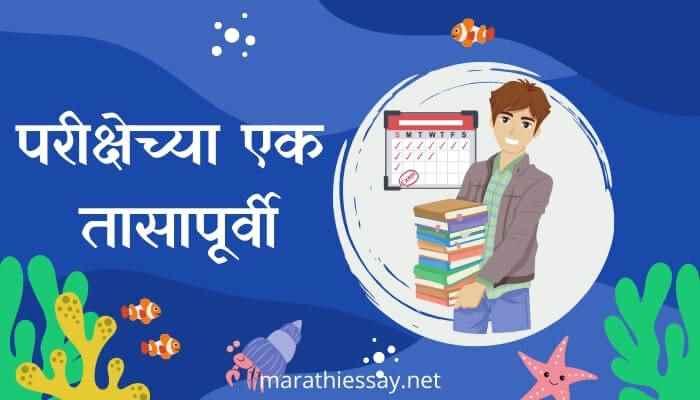 'परीक्षेच्या एक तासापूर्वी' मराठी निबंध  Essay on Importance of Exams in Marathi