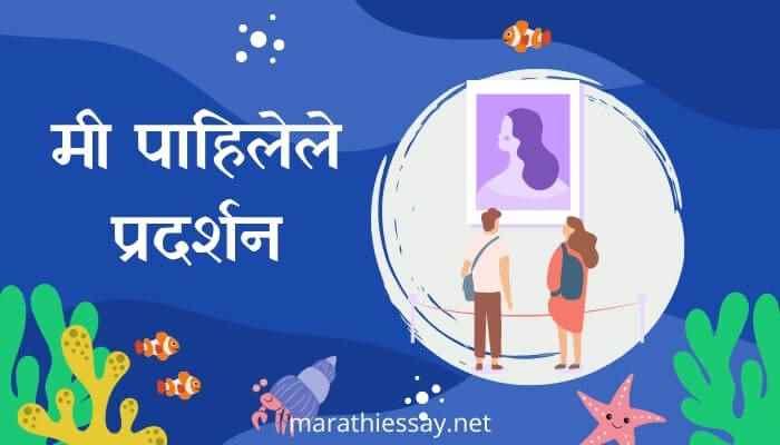'मी पाहिलेले प्रदर्शन' मराठी निबंध Essay on Visit to an Exhibition in Marathi