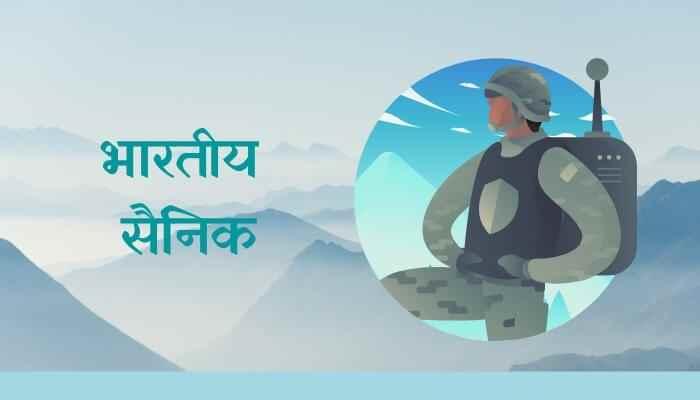 भारतीय सैनिक मराठी निबंध Indian Soldier Essay in Marathi