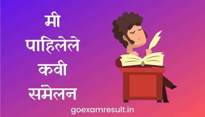 मी पाहिलेले कवी संमेलन मराठी निबंध Mi Pahilele Kavi Sammelan Marathi Essay