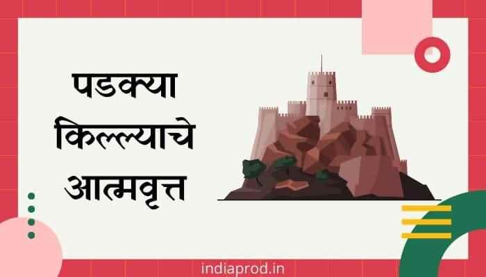 पडक्या किल्ल्याचे आत्मवृत्त मराठी निबंध Padakya Killyache Atmavrutt Marathi Essay