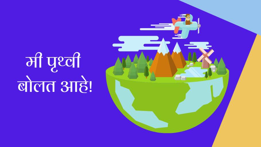मी पृथ्वी बोलत आहे! मराठी निबंध Autobiography of Mother Earth Essay in Marathi