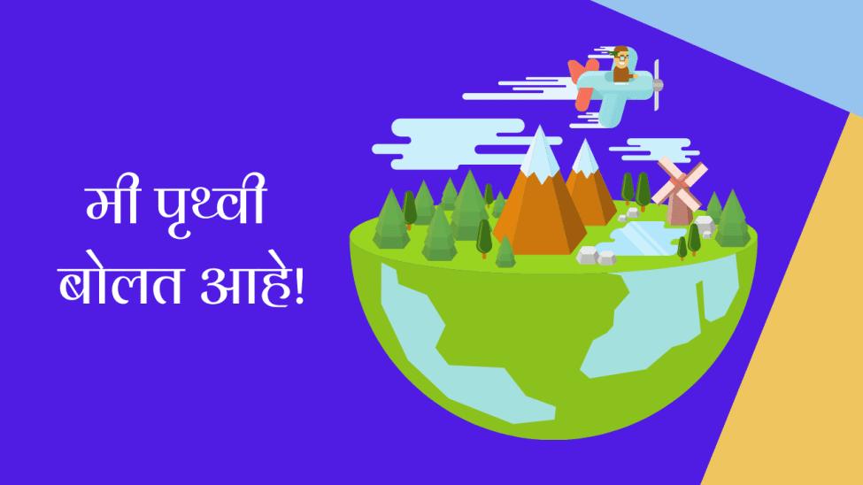 मी पृथ्वी बोलत आहे! मराठी निबंध | Autobiography of Mother Earth Essay in Marathi