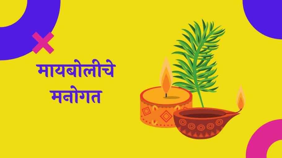 मायबोलीचे मनोगत मराठी निबंध Autobiography of Mother Tongue Essay in Marathi