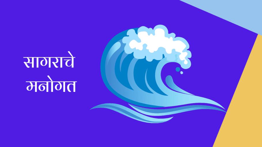 सागराचे मनोगत मराठी निबंध Autobiography of Sea Essay in Marathi
