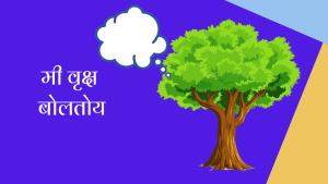 मी वृक्ष बोलतोय मराठी निबंध | Autobiography of Tree Essay in Marathi
