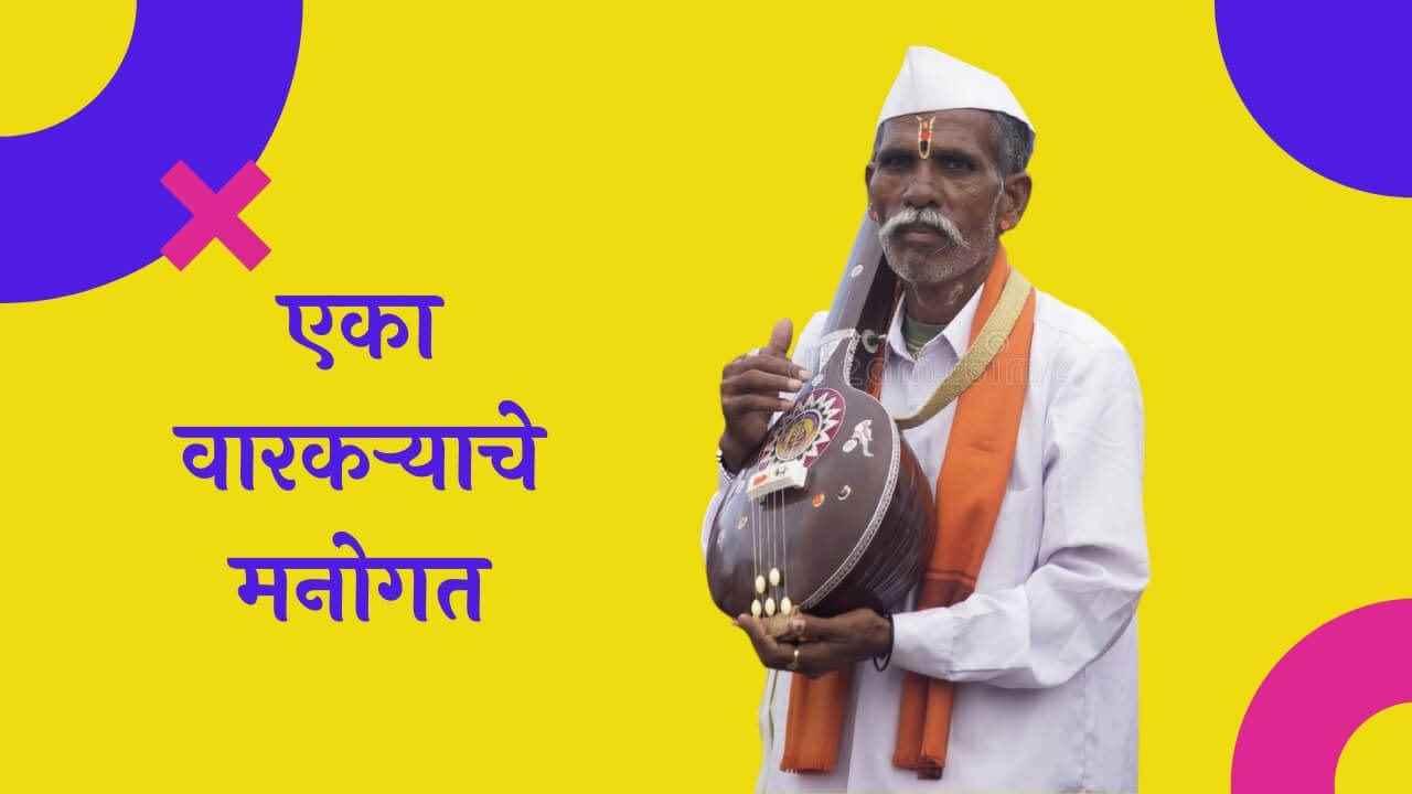 एका वारकऱ्याचे मनोगत मराठी निबंध Autobiography of Warkari Essay in Marathi