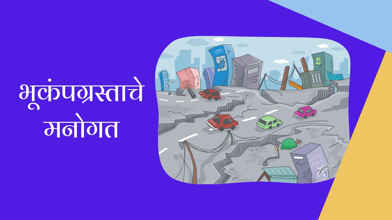भूकंपग्रस्ताचे मनोगत मराठी निबंध   Autobiography of Earthquake Victim Essay in Marathi