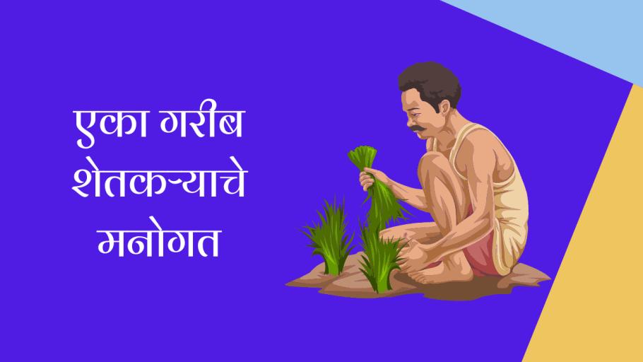 एका गरीब शेतकऱ्याचे मनोगत मराठी निबंध Autobiography of Farmer Essay in Marathi