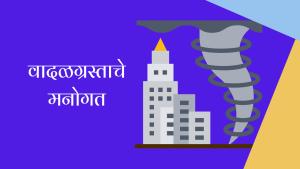 वादळग्रस्ताचे मनोगत मराठी निबंध   Autobiography of Wind Storm Victim Essay in Marathi