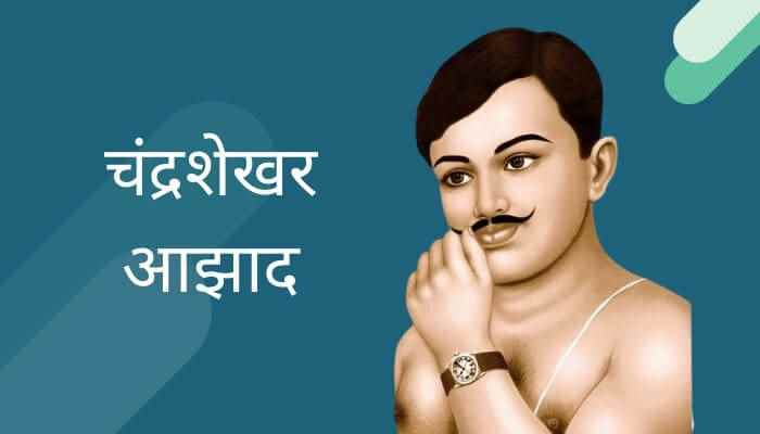चंद्रशेखर आझाद मराठी निबंध Chandrashekhar Azad Marathi Essay
