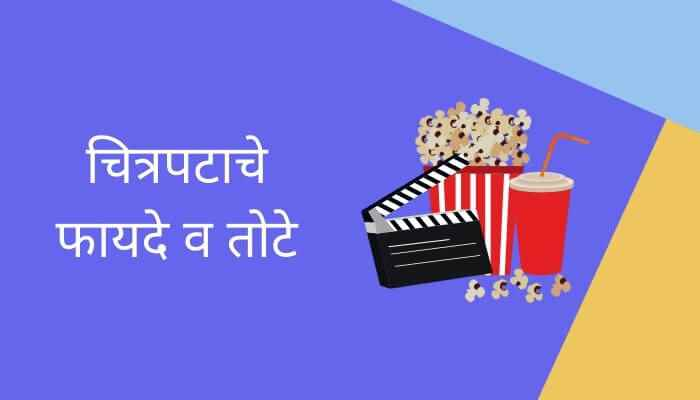 चित्रपटाचे फायदे व तोटे मराठी निबंध Chitrapatache Fayade Va Tote Marathi Essay
