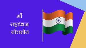 मी राष्ट्रध्वज बोलतोय मराठी निबंध | Autobiography of Indian National Flag Essay in Marathi