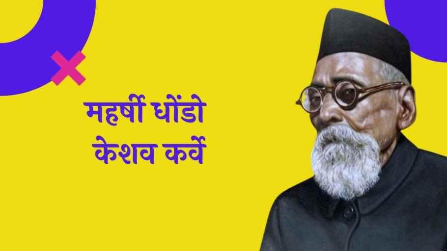 महर्षी धोंडो केशव कर्वे मराठी निबंध Maharshi Dhondo Keshav Karve Essay in Marathi