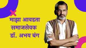 माझा आवडता समाजसेवक डॉ. अभय बंग मराठी निबंध My Favourite Social Worker Essay in Marathi