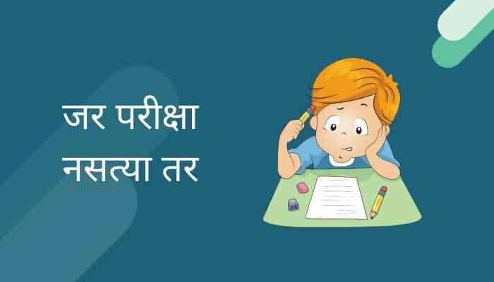 जर परीक्षा नसत्या तर मराठी निबंध Pariksha Nastya Tar Marathi Essay