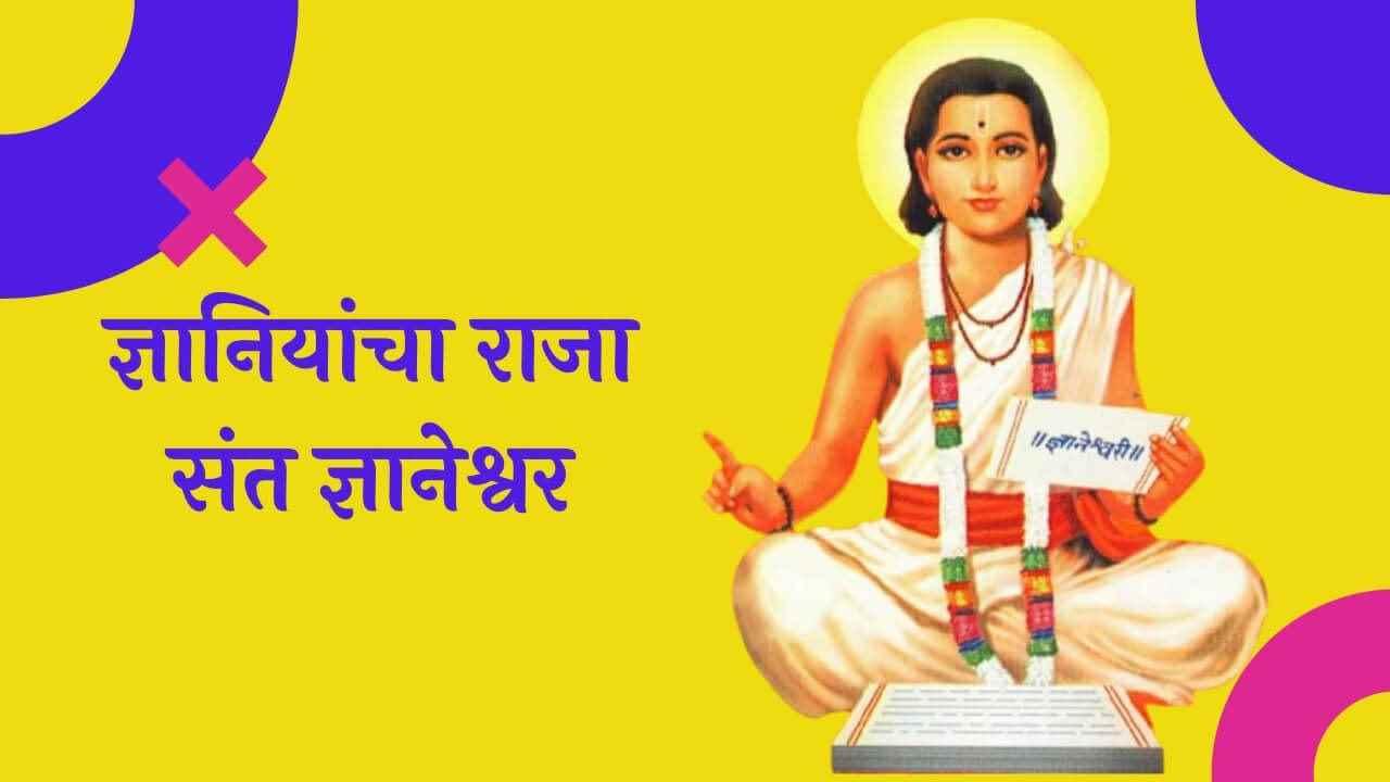 ज्ञानियांचा राजा संत ज्ञानेश्वर मराठी निबंध Saint Dnyaneshwar Essay in Marathi