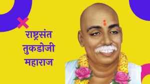 राष्ट्रसंत तुकडोजी महाराज मराठी निबंध Tukdoji Maharaj Essay in Marathi