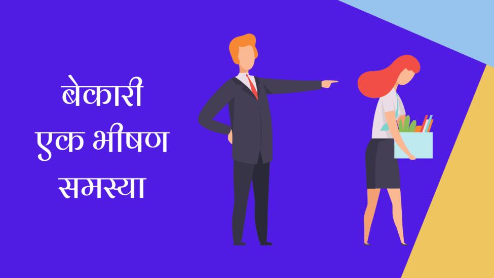 बेकारी एक भीषण समस्या मराठी निबंध | Unemployment in India Essay in Marathi