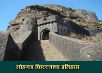 लोहगड किल्ल्याचा इतिहास Lohgad Fort History In Marathi