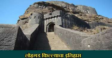 Lohgad Fort History In Marathi