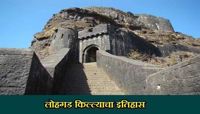Lohgad Fort History In Marathi