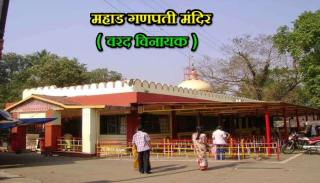 Mahad Ganpati Temple Information In Marathi