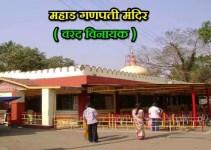 महाड गणपती मंदिर Mahad Ganpati Temple Information In Marathi