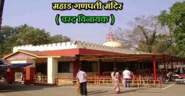 Mahad Ganpati Temple Information In Marathi