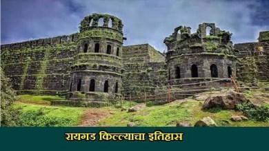 Photo of रायगड किल्ल्याचा इतिहास Raigad Fort History In Marathi