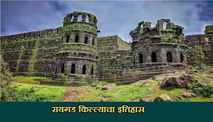 Raigad Fort History In Marathi