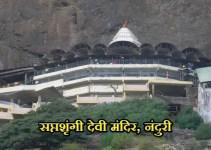 सप्तशृंगी देवी मंदिर Saptashrungi Devi Temple Information In Marathi