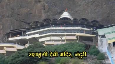 Photo of सप्तशृंगी देवी मंदिर Saptashrungi Devi Temple Information In Marathi