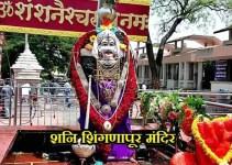 शनि शिंगणापूर मंदिराची माहिती Shani Shingnapur Temple Information In Marathi